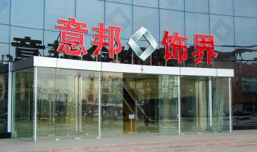Centrum Handlowe –Shanghai